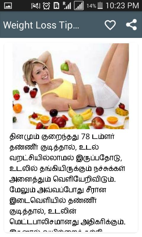 Weight Loss Tips Tamil In 30 Days Reduce Belly Fat Pour Android Telechargez L Apk