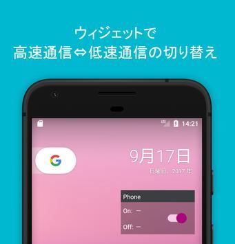 クーポンスイッチ for イオンSIM(いおぽん) screenshot 4