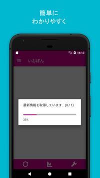 クーポンスイッチ for イオンSIM(いおぽん) screenshot 1