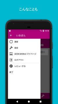 クーポンスイッチ for イオンSIM(いおぽん) screenshot 2