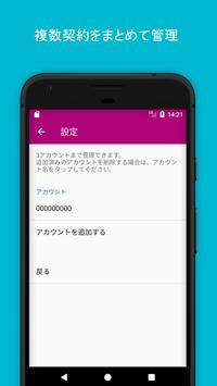 クーポンスイッチ for イオンSIM(いおぽん) screenshot 3
