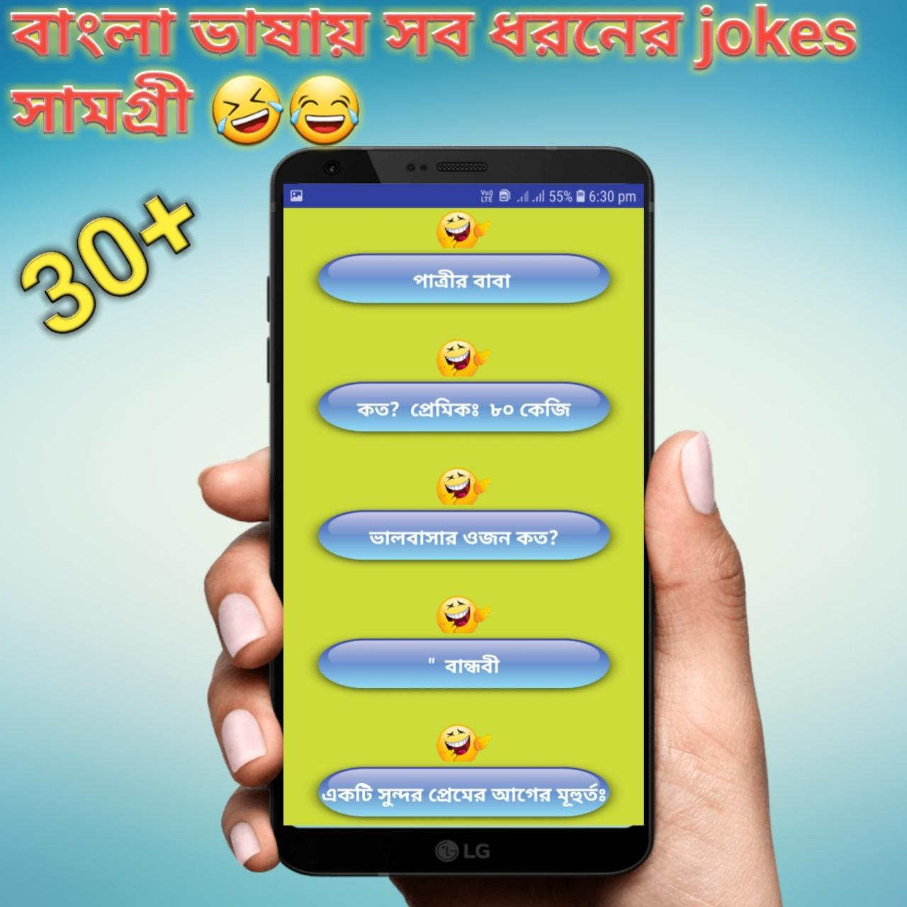 Bengali Funny Jokes 2019 For Android Apk Download