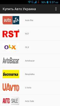 Купить Авто Украина screenshot 5