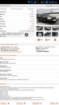 Купить Авто Украина screenshot 9