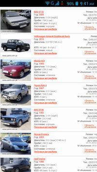 Купить Авто Украина screenshot 13