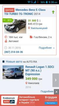 Купить Авто Украина screenshot 1