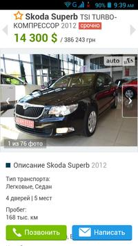 Купить Авто Украина screenshot 2