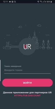 UR Partner poster