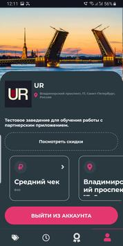 UR Partner screenshot 3