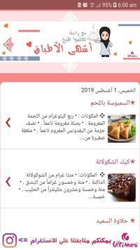 اطبخ بنفسك - وصفات لأطباق شهية screenshot 1