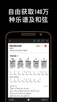 Ultimate Guitar: 吉他和夏威夷四弦琴的和弦 海報
