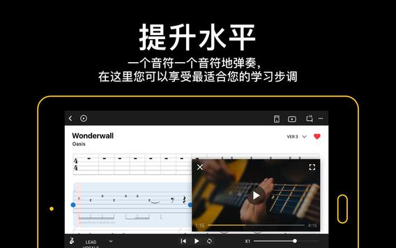 Ultimate Guitar: 吉他和夏威夷四弦琴的和弦 截圖 13