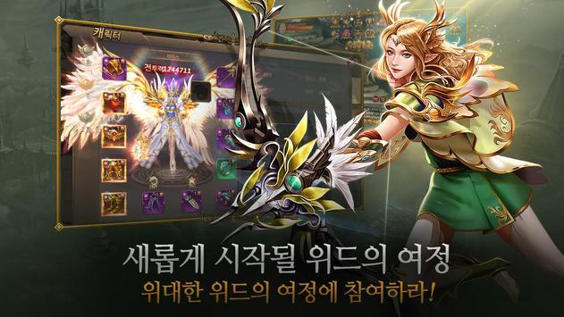 위드2:신의귀환 screenshot 1