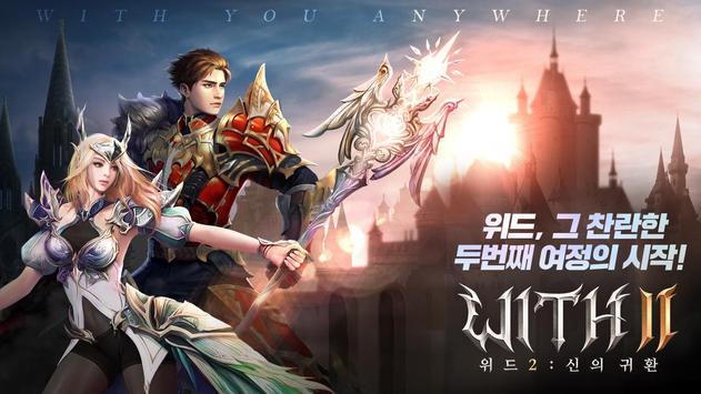 위드2:신의귀환 poster