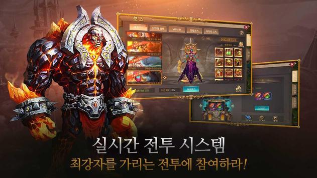 위드2:신의귀환 screenshot 2