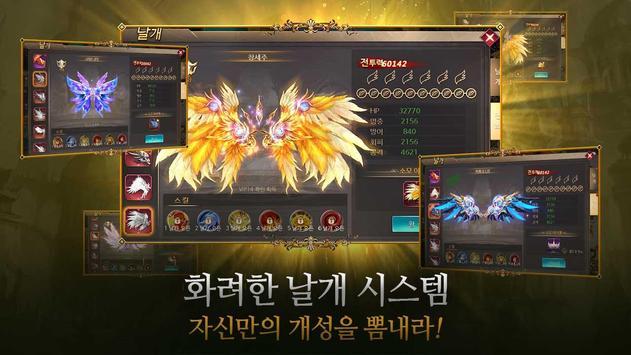 위드2:신의귀환 screenshot 3