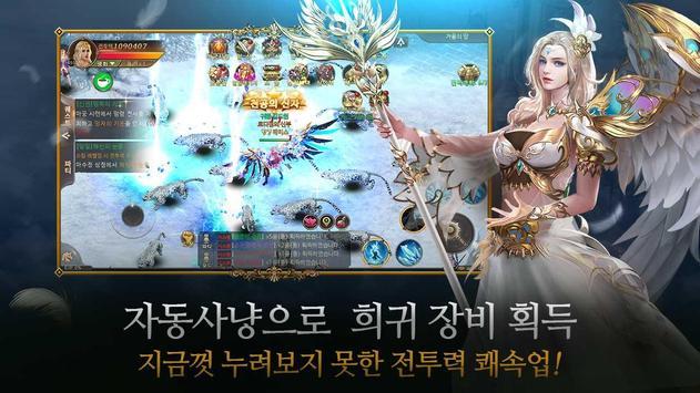 위드2:신의귀환 screenshot 4