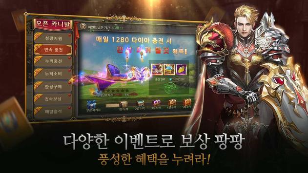 위드2:신의귀환 screenshot 5