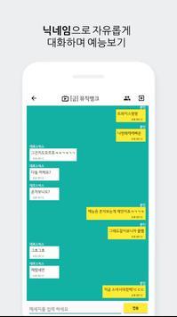 톡투더티비 : 예능별 오픈 채팅 앱 screenshot 2