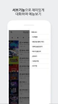 톡투더티비 : 예능별 오픈 채팅 앱 screenshot 3
