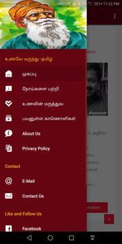 உணவே மருந்து -தமிழ் screenshot 1
