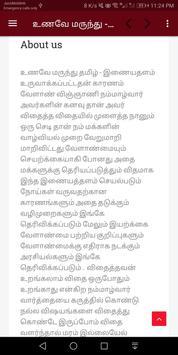 உணவே மருந்து -தமிழ் screenshot 4
