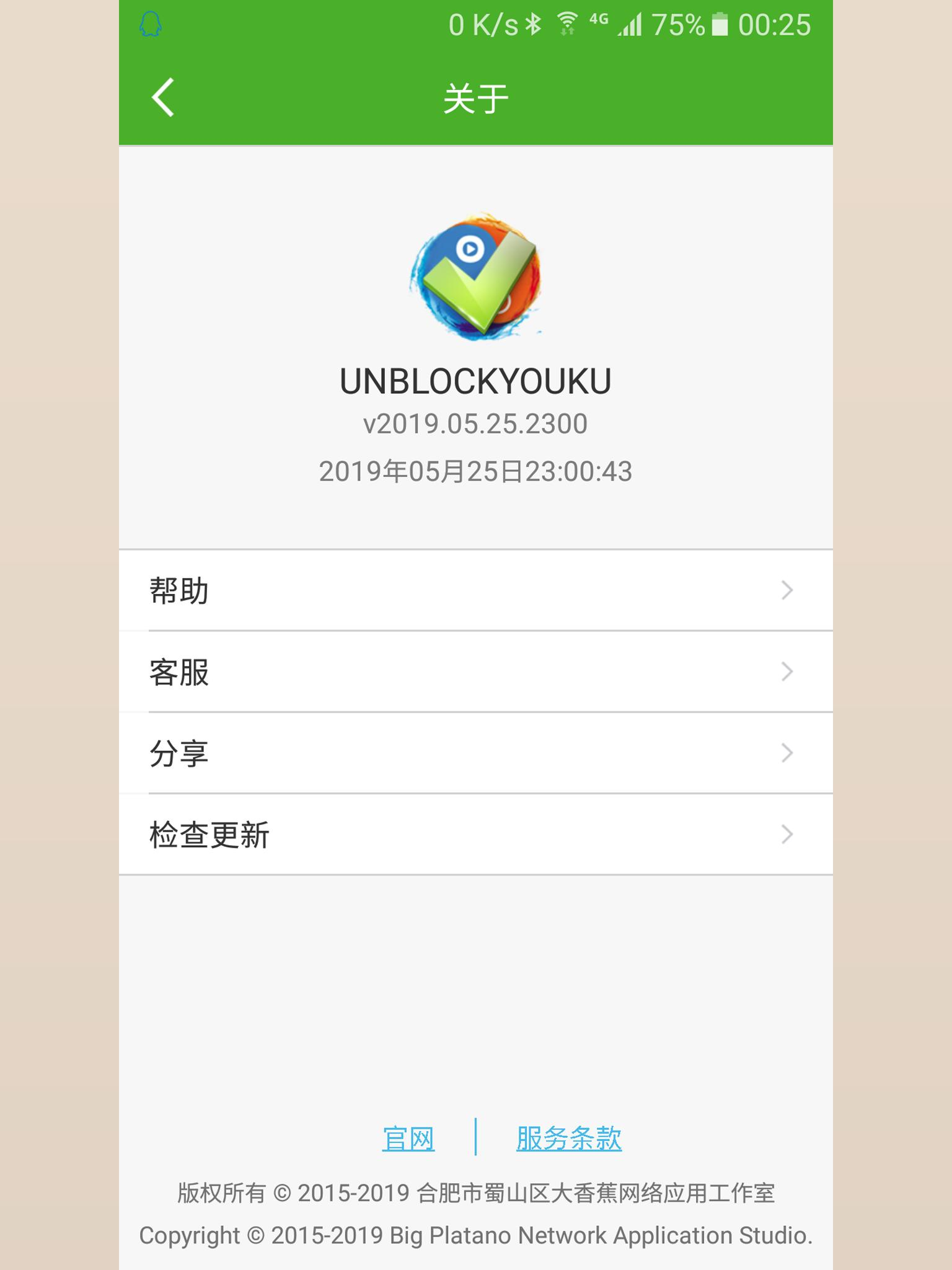 UNBLOCKYOUKU for Android - APK Download
