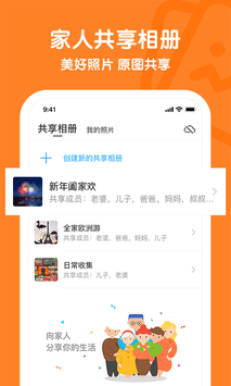 与你 screenshot 1