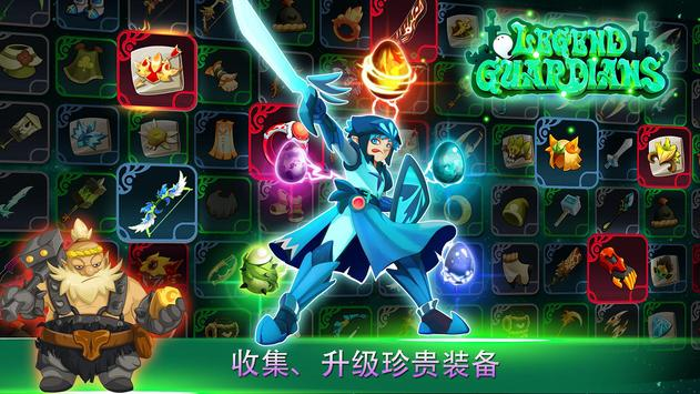 Legend Guardians - 動作角色扮演遊戲 Action Fighting RPG 截图 10