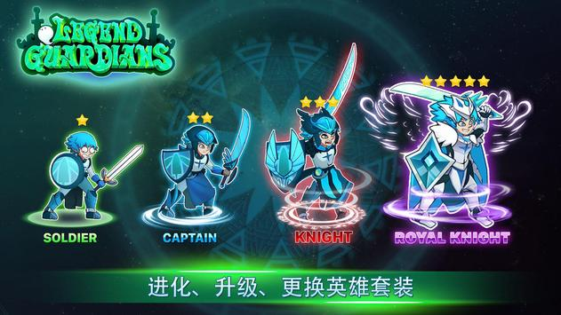 Legend Guardians - 動作角色扮演遊戲 Action Fighting RPG 截图 11