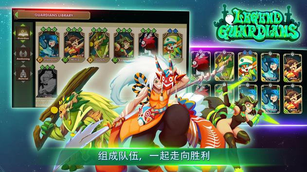 Legend Guardians - 動作角色扮演遊戲 Action Fighting RPG 截图 12