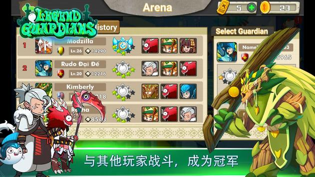 Legend Guardians - 動作角色扮演遊戲 Action Fighting RPG 截图 9