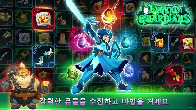 Legend Guardians 포스터