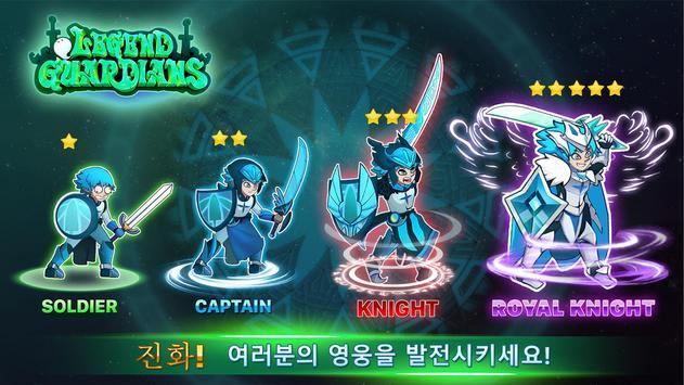 Legend Guardians 스크린샷 11