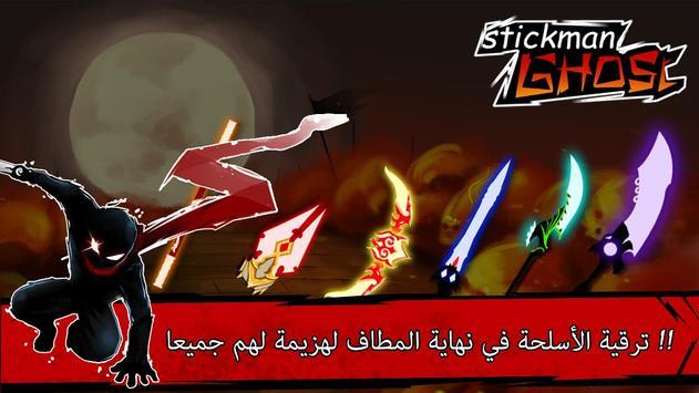 Stickman Ghost: Ninja Warrior Action Offline Game تصوير الشاشة 13