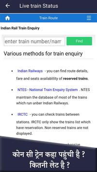 Indian Railway PNR & IRCTC - Train Live Status screenshot 2