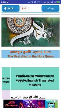 আয়াতুল কুরসি ইয়াসিন আর-রহমান~ayatul kursi bangla screenshot 11