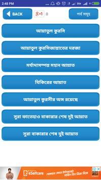 আয়াতুল কুরসি ইয়াসিন আর-রহমান~ayatul kursi bangla screenshot 18
