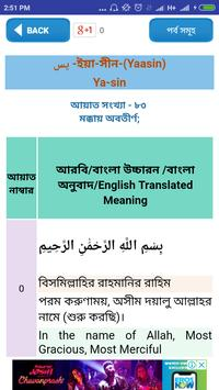 আয়াতুল কুরসি ইয়াসিন আর-রহমান~ayatul kursi bangla screenshot 20