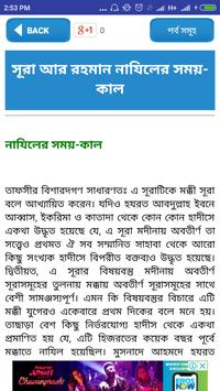 আয়াতুল কুরসি ইয়াসিন আর-রহমান~ayatul kursi bangla screenshot 23