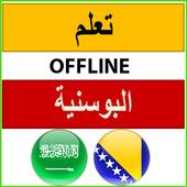 تعلم اللغة البوسنية icon