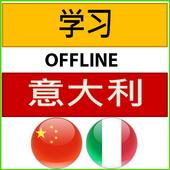 意大利语语法 icon