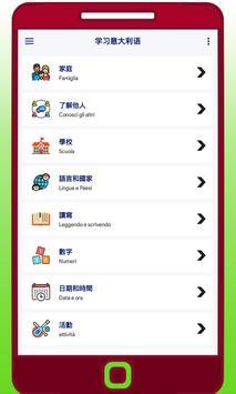 意大利语语法 screenshot 1