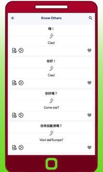 意大利语语法 screenshot 2