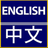 Translate English to Chinese icon