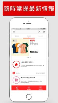 UNIQLO screenshot 1