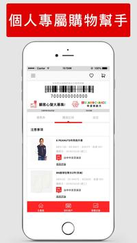UNIQLO screenshot 2
