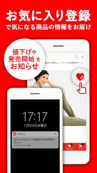 UNIQLOアプリ - ユニクロアプリ screenshot 4