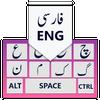 波斯語鍵盤:波斯語鍵盤波斯語和英語 圖標