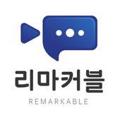 리마커블 icon